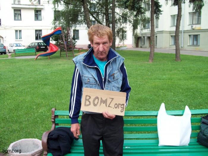 Минский бомж