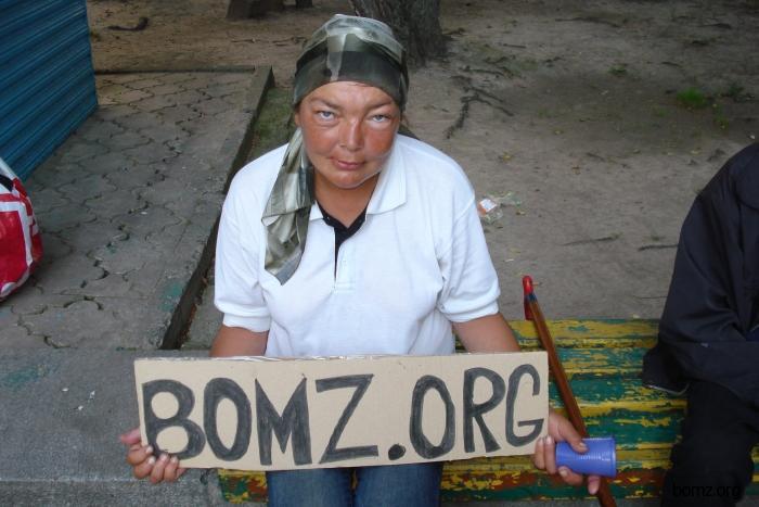 Бомжиха из Ровно