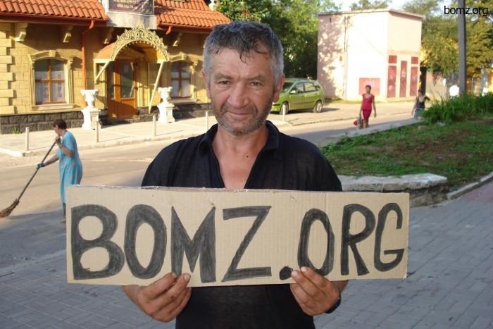 Бомж из Ровно