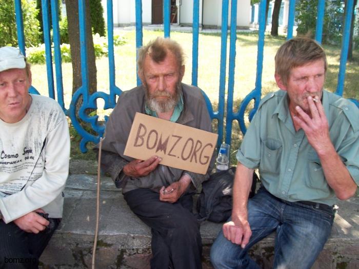Бездомные из Могилева