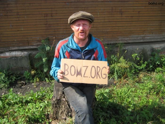 Бобруйский бездомный