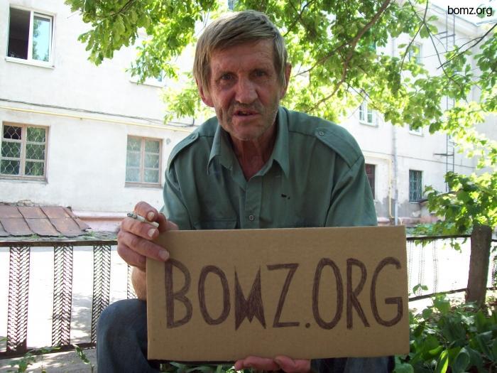 Могилевский бездомный