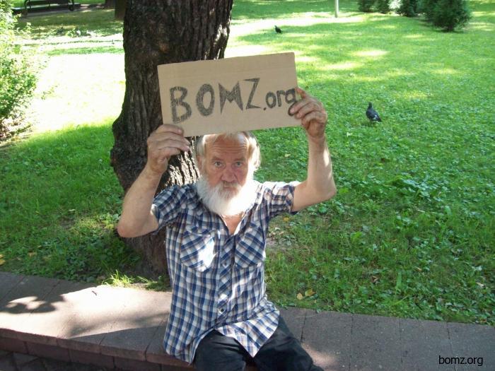 Бородатый бомж из Минска