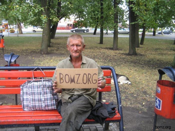 Бобруйский бомж