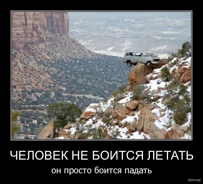 Как сделать так чтобы не боятся летать 673