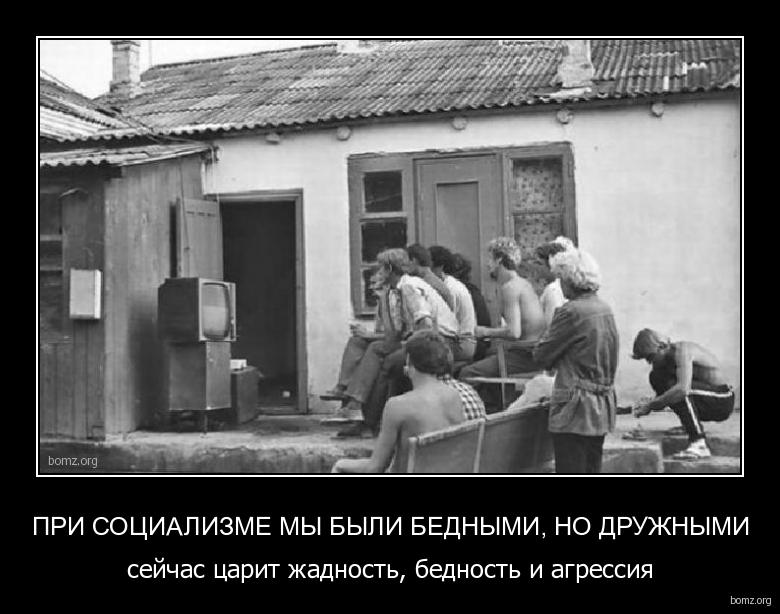 При социализме мы были бедными, но дружными : При социализме мы были бедными, но дружными