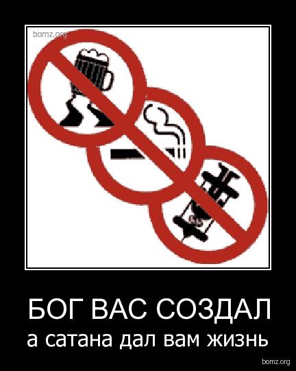 http://bomz.org/i/demotivators/121215-2010.08.25-07.28.00-bomz.org-demotivator_bog_vas_sozdal_a_satana_dal_vam_jizn.jpg