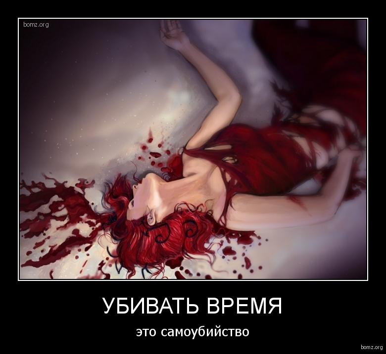 Убивать время : Убивать время
