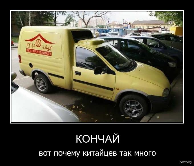 http://bomz.org/i/demotivators/176043-2010.11.14-04.49.32-bomz.org-demotivator_konchayi_vot_pochemu_kitayicev_tak_mnogo.jpg