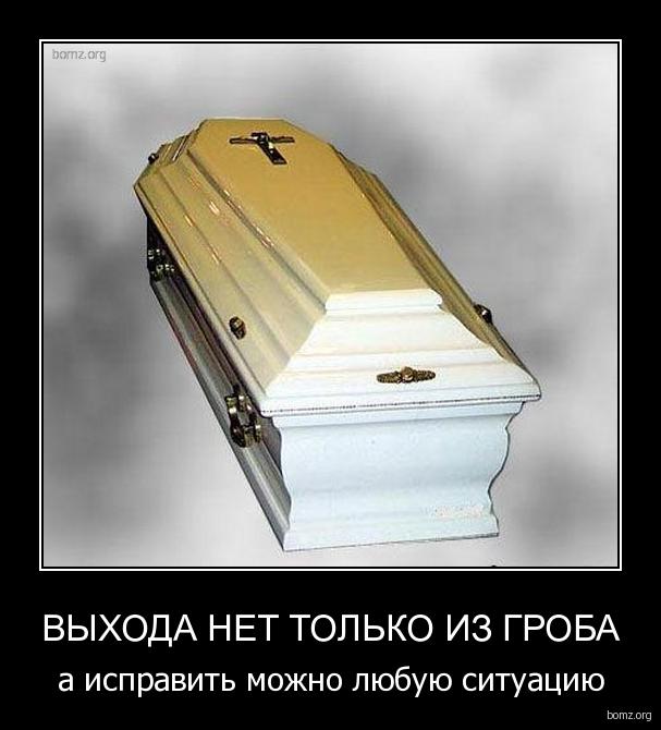 http://bomz.org/i/demotivators/179113-2011.08.10-03.49.15-bomz.org-demotivator_viyhoda_net_tolko_iz_groba_a_ispravit_mojno_lyubuyu_situaciyu.jpg