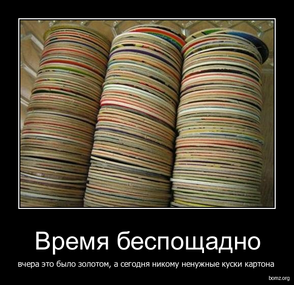 http://bomz.org/i/demotivators/192163-2010.01.20-03.56.11-vremya-besposchadno-.jpg