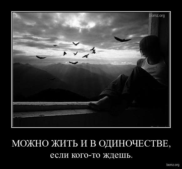 Можно жить и в одиночестве, : Можно жить и в одиночестве,