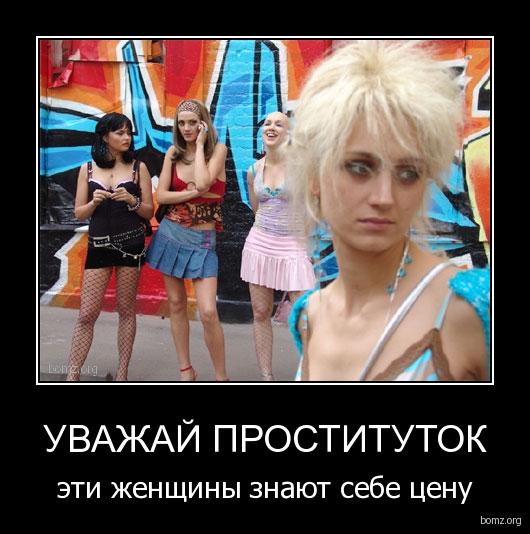 Скаючать фото проституток 2 фотография