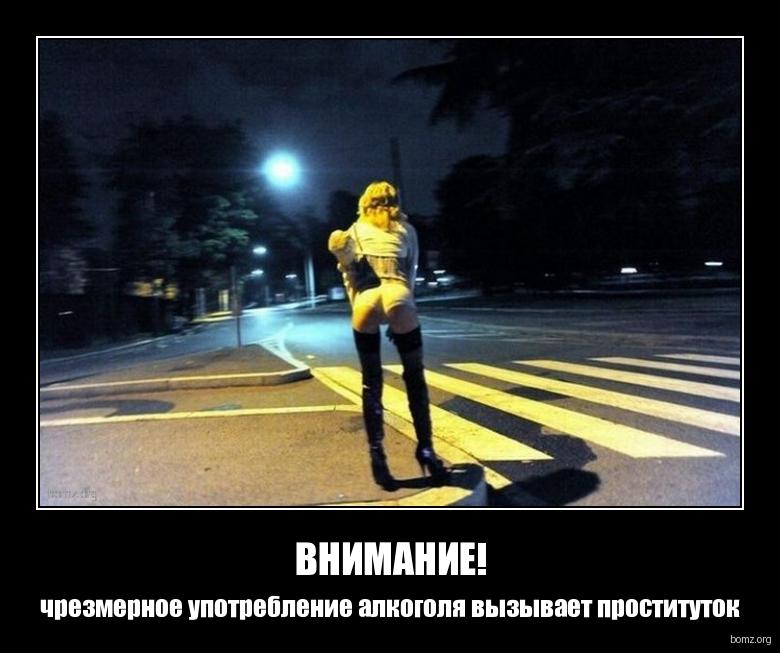 проституток уважать