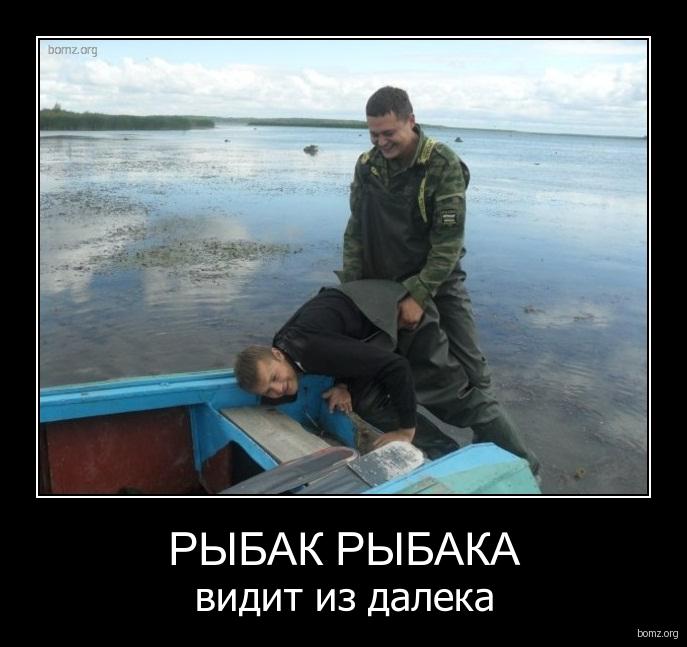 Демотиваторы ко дню рыбака