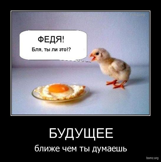 http://bomz.org/i/demotivators/231350-2010.06.15-08.41.23-1111.jpg