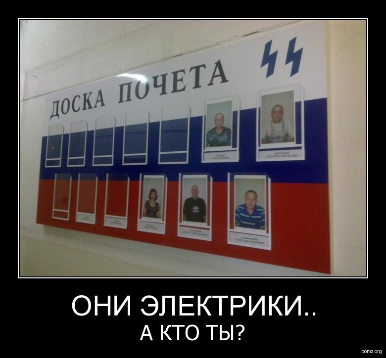 http://bomz.org/i/demotivators/235722-2009.12.21-05.04.36-doska_pochota.jpg