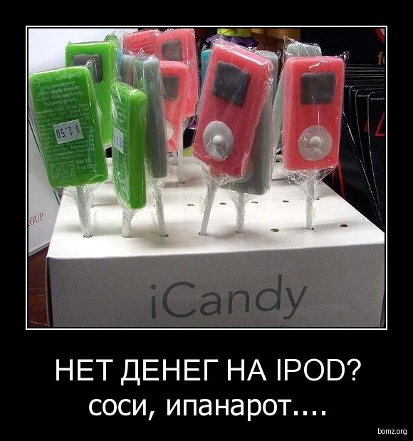 http://bomz.org/i/demotivators/242350-2010.01.06-01.02.29-x_14fe096e.jpg
