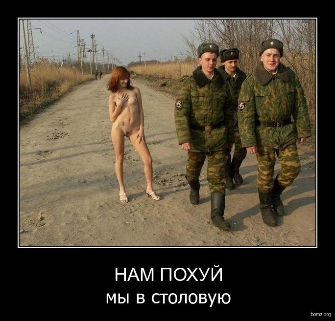 порно фото войсковая часть