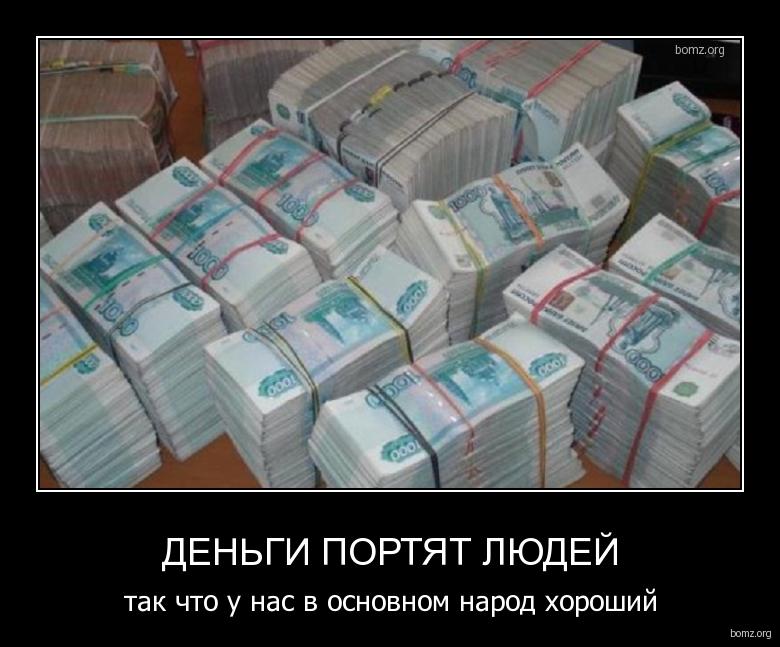 Деньги портят людей : Деньги портят людей