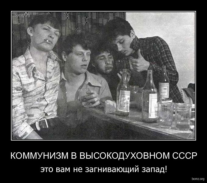 http://bomz.org/i/demotivators/281073-2011.03.20-10.35.36-bomz.org-demotivator_za_kommunizm_v_viysokoduhovnom_sssr_yeto_vam_ne_zagnivayushiyi_zapad.jpg