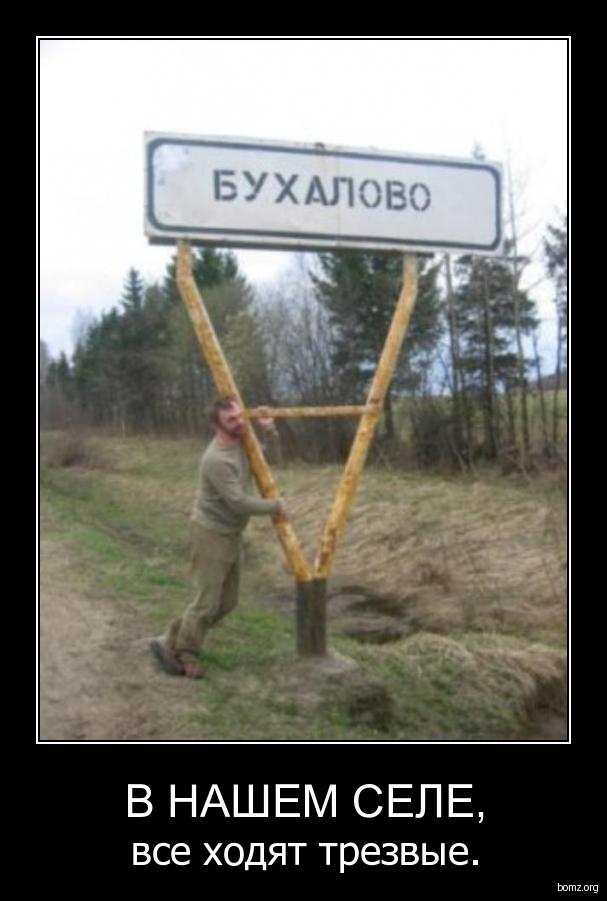 http://bomz.org/i/demotivators/315812-2010.01.30-01.41.20-1.jpg