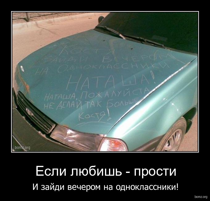 http://bomz.org/i/demotivators/331334-2010.05.09-05.38.20-x_d2d979cf.jpg