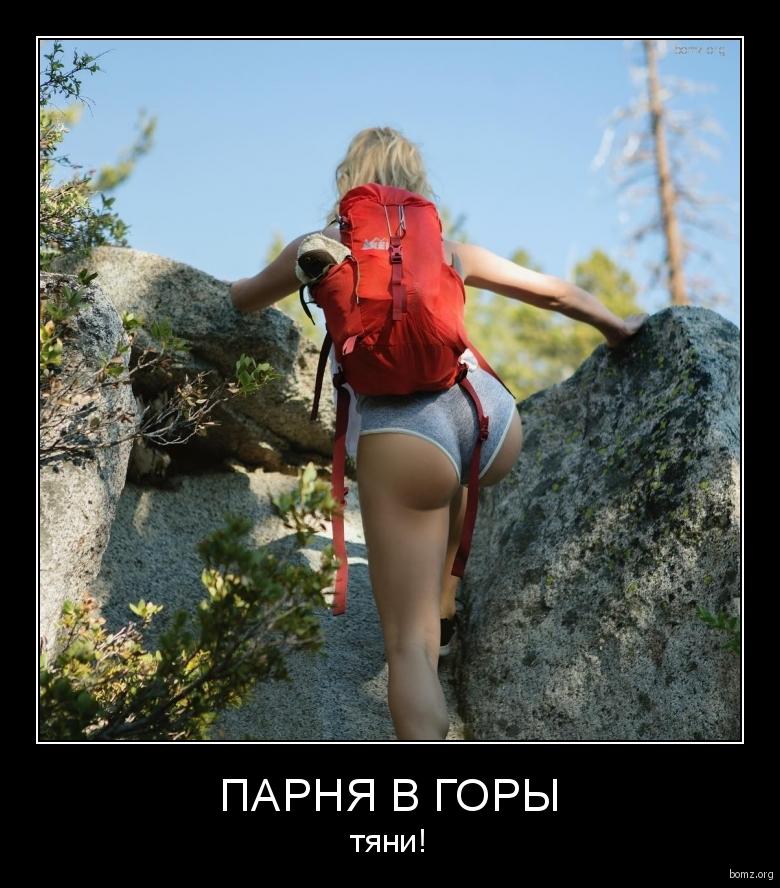 парня в горы : парня в горы