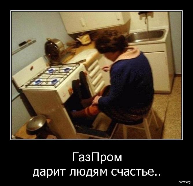 В октябре в России резко упала добыча газа - Цензор.НЕТ 6335