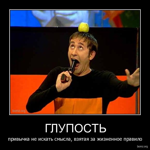 http://bomz.org/i/demotivators/407249-2010.06.06-01.15.59-pol20.jpg
