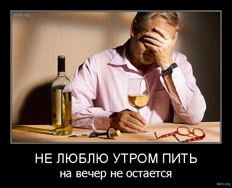 не люблю утром пить : не люблю утром пить