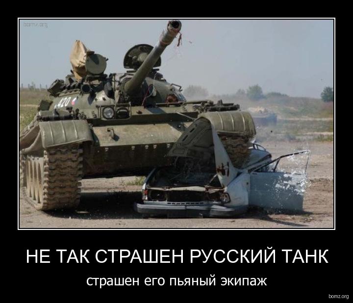 http://bomz.org/i/demotivators/444499-2010.07.27-08.55.20-tank.jpg