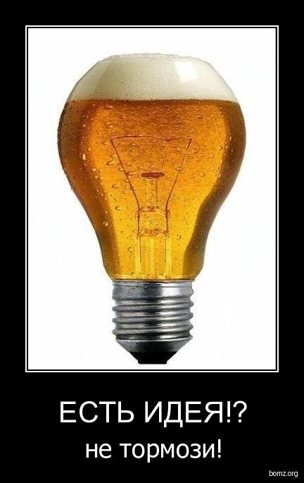 Есть идея!? : Есть идея!?