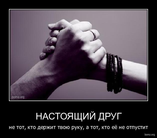 Настоящий друг