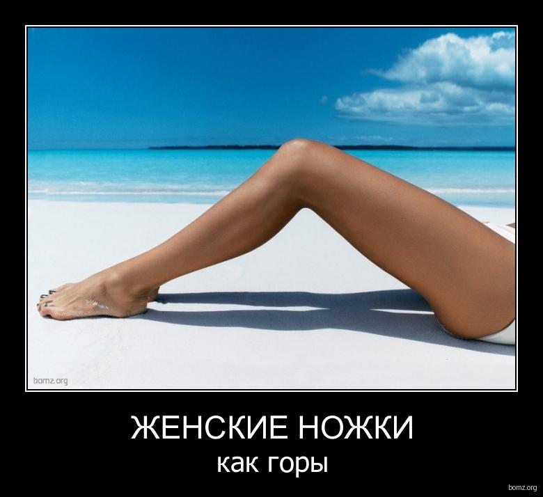 Смешные ноги женские