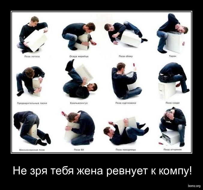 http://bomz.org/i/demotivators/468987-2009.12.30-05.07.56-ne-zrya-tebya-zhena-revnuet-k-kompu.jpg