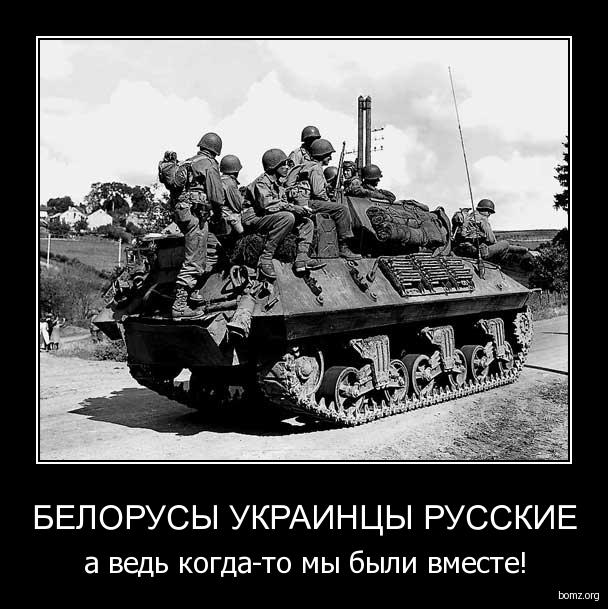 Демотиваторы | Белорусы украинцы русские : а ведь когда-то мы были ...