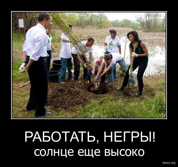 http://bomz.org/i/demotivators/472263-2010.07.17-05.34.57-prikolnie-demotivatori-50-foto_45.jpg