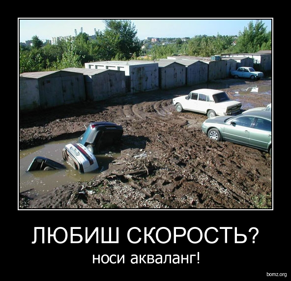 http://bomz.org/i/demotivators/480059-2010.01.30-12.38.31-3.jpg