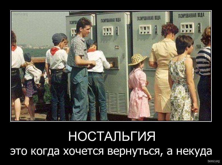http://bomz.org/i/demotivators/481755-2011.12.21-12.35.37-bomz.org-demotivator_nostalgiya_yeto_kogda_hochetsya_vernutsya_a_nekuda.jpg