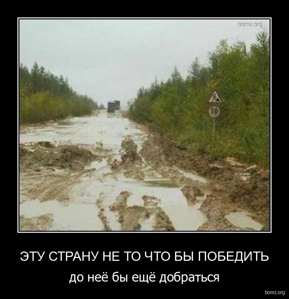 http://bomz.org/i/demotivators/493271-2010.12.05-01.20.28-bomz.org-demotivator_yetu_stranu_ne_to_chto_biy_pobedit_do_neie_biy_eshie_dobratsya.jpg