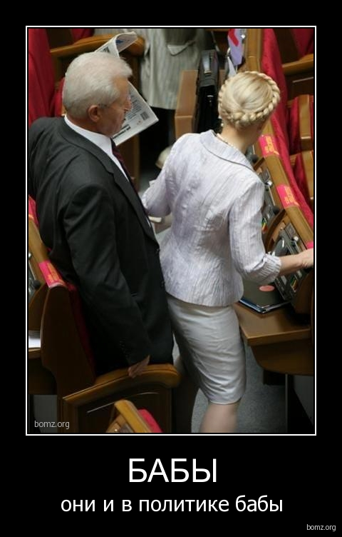 Бабы : Бабы