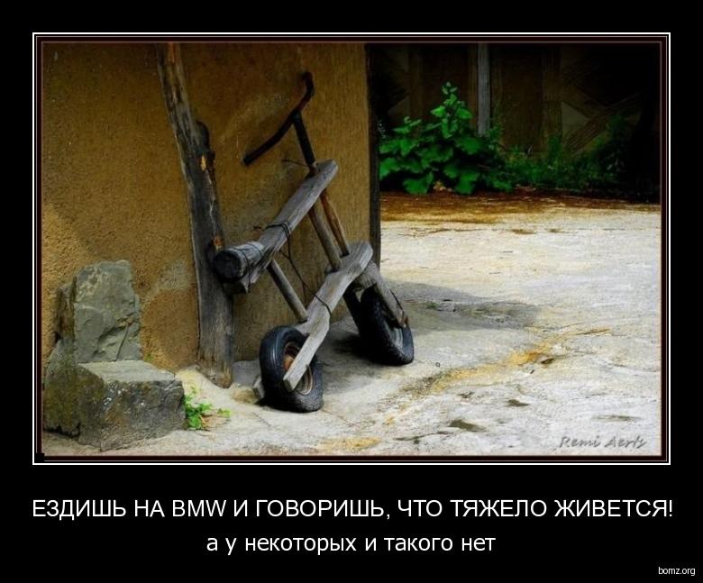 ездишь на BMW и говоришь, что тяжело живется! : ездишь на BMW и говоришь, что тяжело живется!
