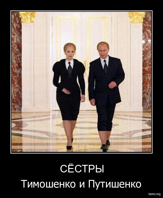 """Ляшко - Тимошенко: """"Вы забыли, как вы с Путиным хихикали"""" - Цензор.НЕТ 6479"""