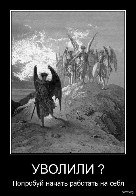 http://bomz.org/i/demotivators/536492-2010.11.28-10.24.50-bomz.org-demotivator_uvjlili__poprobuyi_nachat_rabotat_na_sebya.jpg