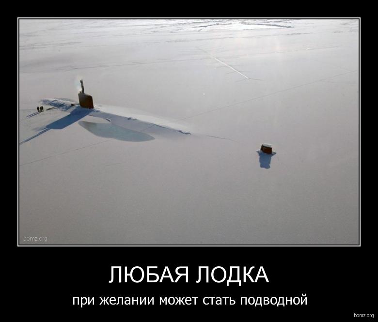 Анекдот Про Подводную Лодку