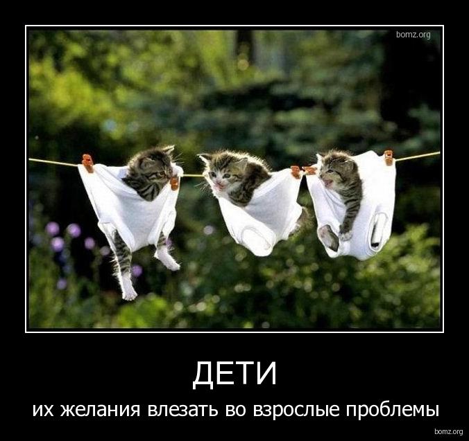 http://bomz.org/i/demotivators/566221-2010.07.10-04.46.46-snimok.jpg