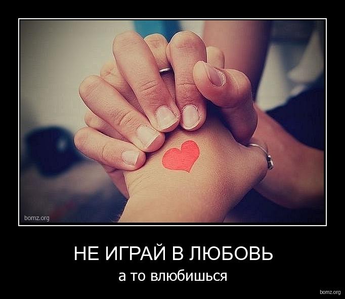 Давай с тобой в любовь просто сыграем img