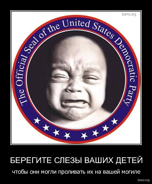 Берегите слезы ваших детей : Берегите слезы ваших детей