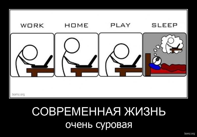 http://bomz.org/i/demotivators/602697-2010.10.31-11.13.41-bomz.org-demotivator_sovremennaya_jizn_ochen_surovaya.jpg